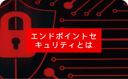 JP Endpoint Security featured image